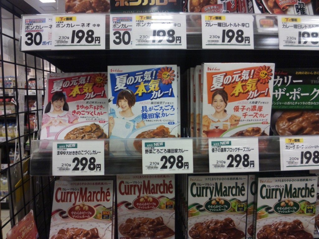 Idol Curry AKB