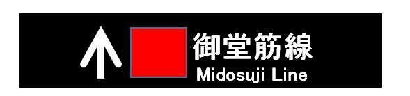 to_midousuji