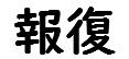 Hohuku in Kanji
